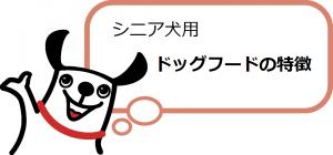 senior-food-tokucho